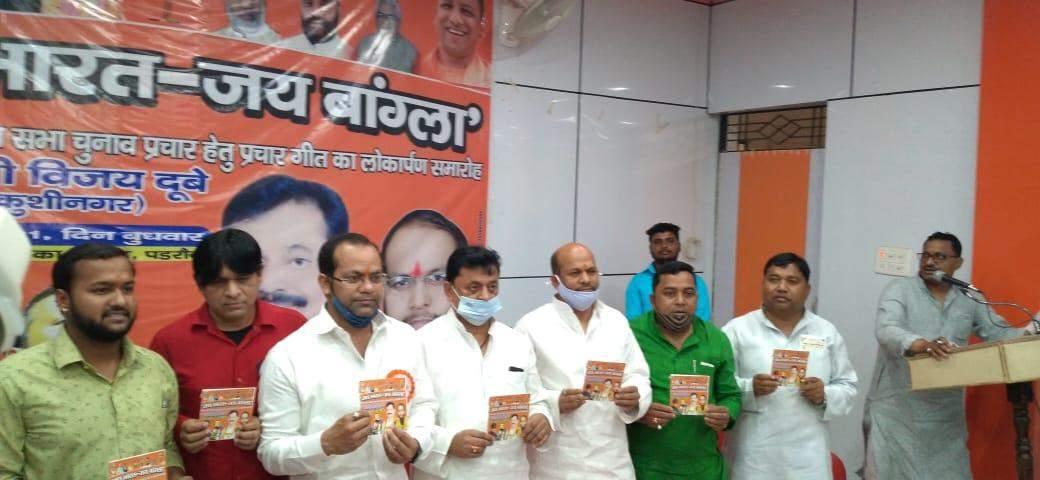 पश्चिम बंगाल विधानसभा चुनाव के लिए सांसद बिजय दुबे ने चुनाव प्रचार गीत का किया लोकार्पण