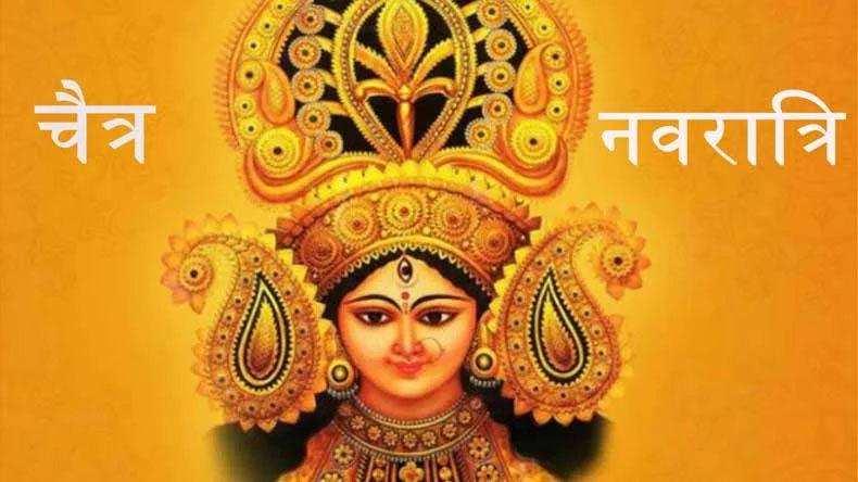 Chaitra Navratri 2020 Festival : घटस्थापना और मां दुर्गा के नौ रूप, 9 दिन- 9 मंत्र- 9 रंग- 9 भोग