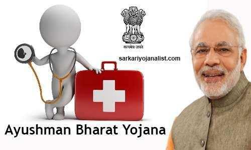 एक अप्रैल से 10 करोड़ गरीब परिवारों को मिलेगा 5 लाख रुपये तक स्वास्थ्य बीमा