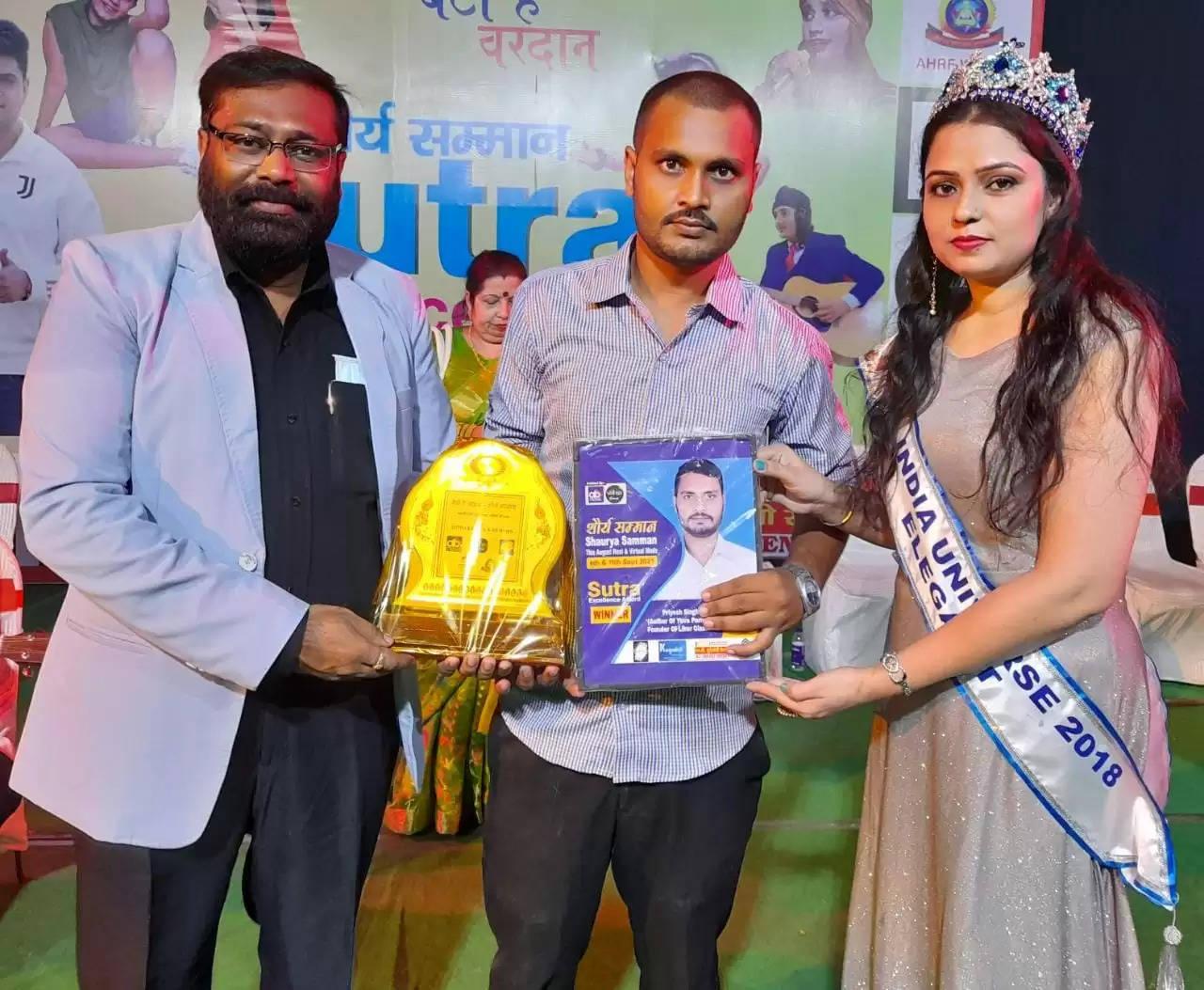 प्रियेश सिंह को उनके द्वारा लिखित पुस्तक युवा परिवेश के लिए सौर्य सम्मान से सम्मानित किया गया