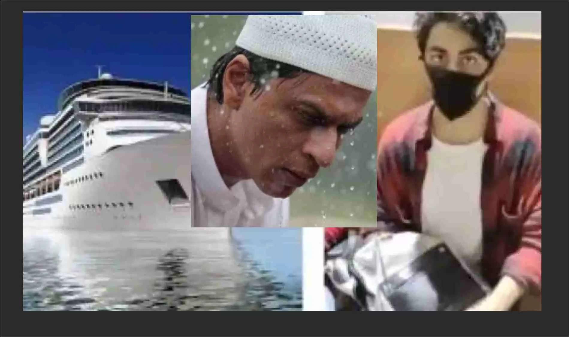 Cruise Drugs Partyमें शाहरुख खान के बेटे Aryan Khan गिरफ्तार, समुंदर के बीच क्रूज पर चल रही थी ड्रग्स पार्टी