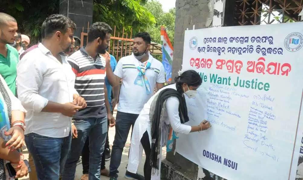"""नबीन सरकार की """"नौकरी बिक्री"""" नीति के खिलाफ हस्ताक्षर अभियान: छात्र कांग्रेस"""