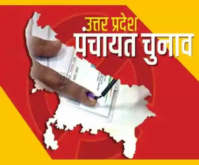 UP Zila Panchayat Adhyaksh Result