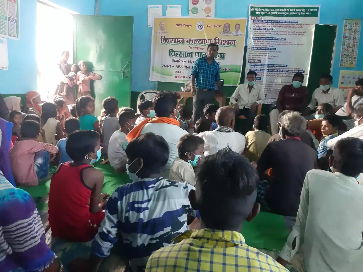 कृषि विभाग द्वारा दो दिवसीय किसान पाठशाला का हुआ आयोजन