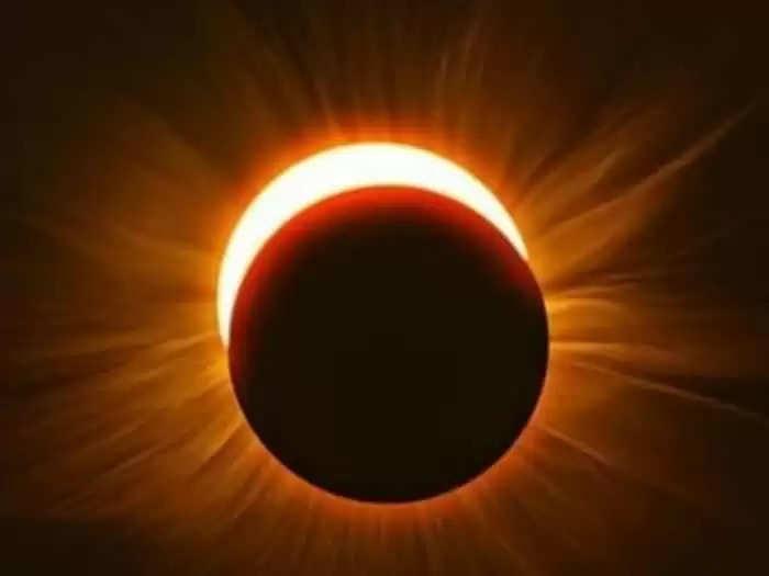 आज लगेगा साल का पहला सूर्य ग्रहण, गलती से भी न करें 4 काम, हो सकते हैं गंभीर नुकसान