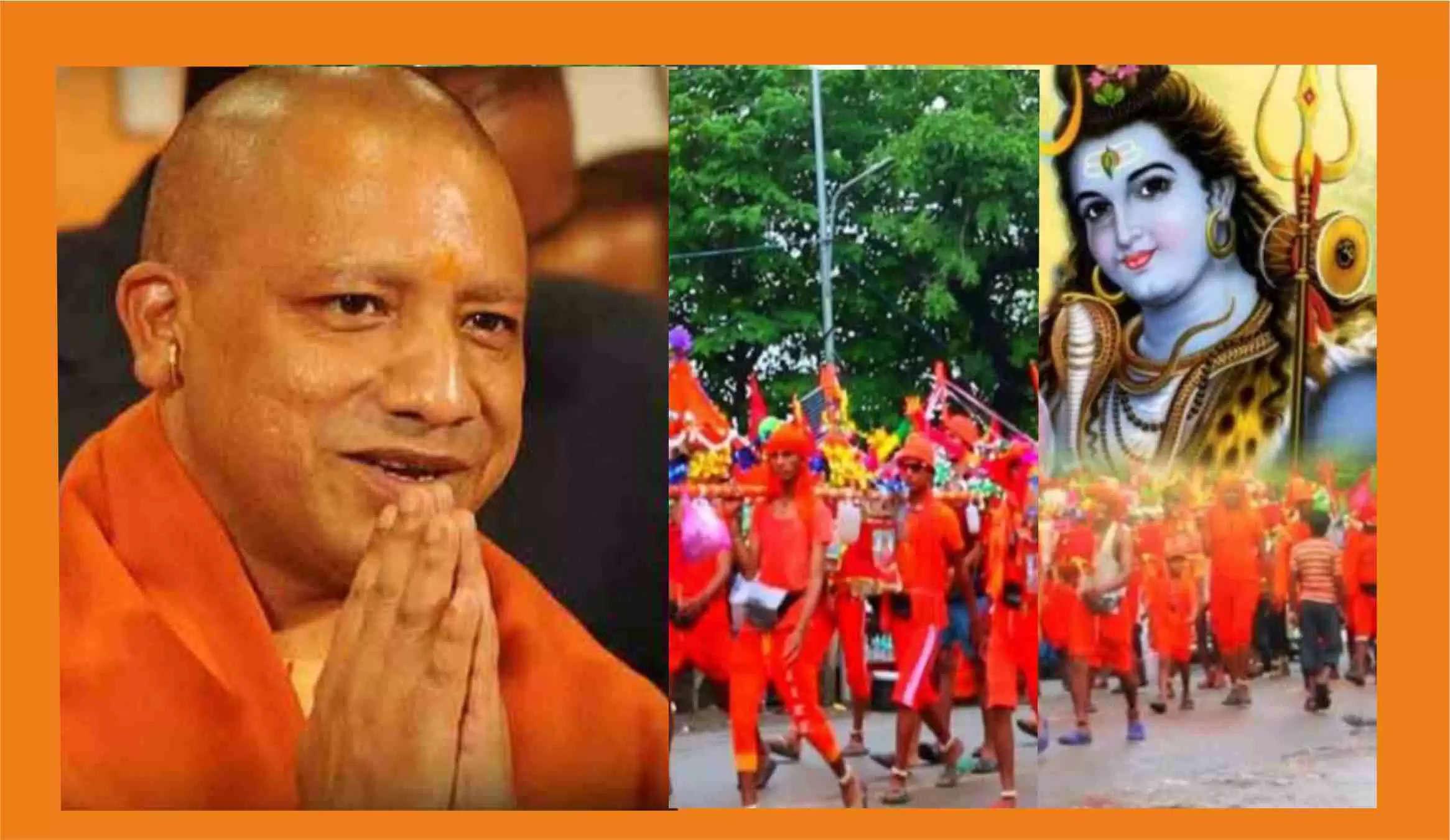 KanwarYatra2021 : CMYogiने 'KanwarYatra' को दी मंजूरी