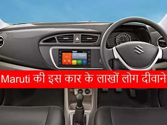 Maruti Suzuki की इस कार के सभी वेरिएंट्स की जाने कीमत-खासियत