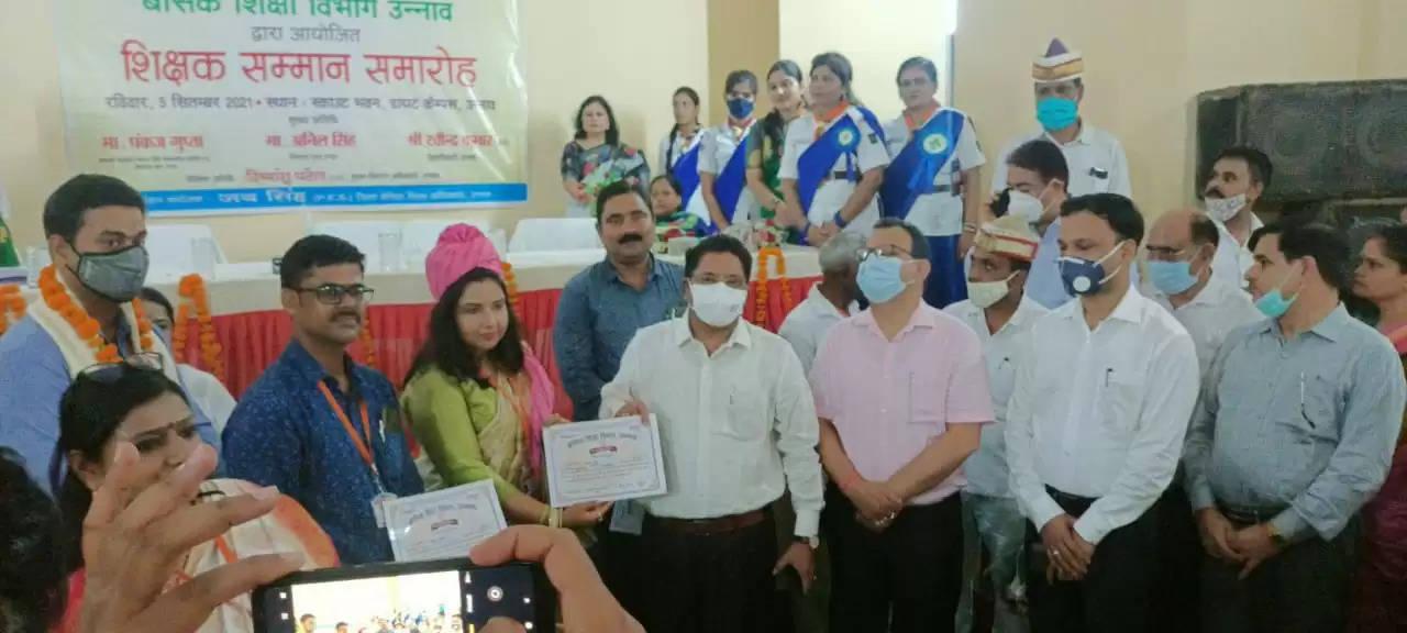 जनपदउन्नावमें धूमधाम से मनाया गया शिक्षक दिवस