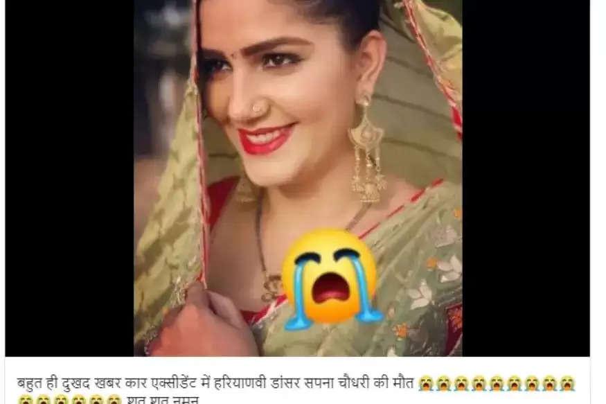 -dancer-sapna-choudhary-death-fake-news