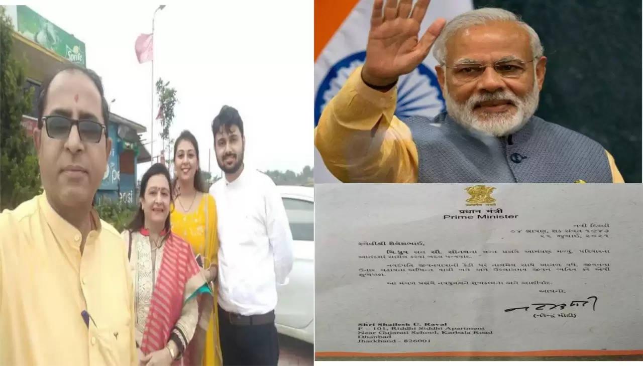 प्रधानमंत्री नेनवविवाहित जोड़ा ध्रुव रावल और सोनल अंबानी को पत्र भेजकर उन्हें बधाई संदेश दिया