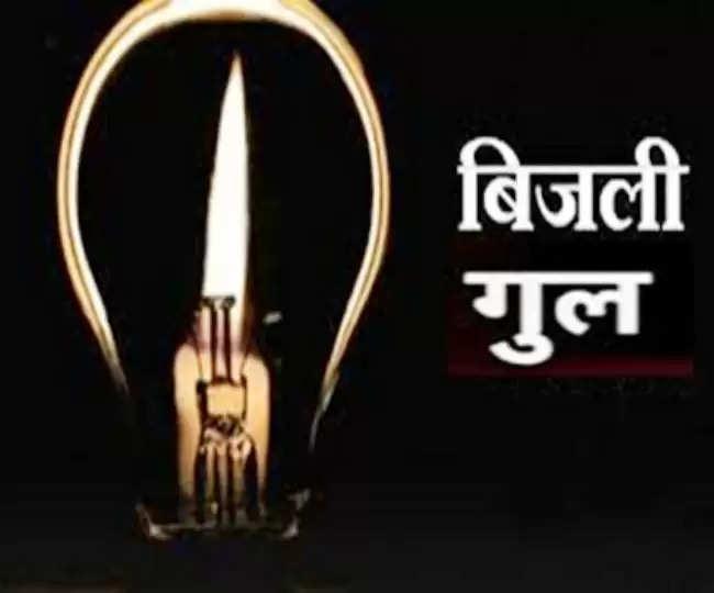 मामूली बारिश से 20 घंटे के लिए गुल हुई बिजली, संविदा कर्मियों के रहमो-करम पर चल रहा है महाराजपुर फीडर