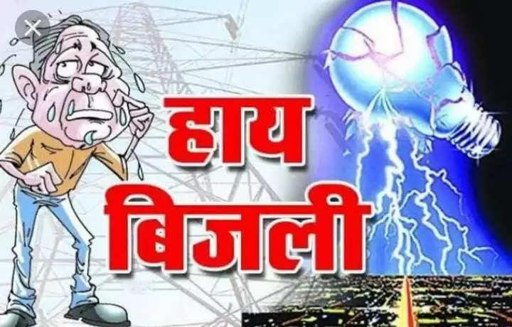 भीषण गर्मी में पावर कट व लो वोल्टेज से जनता परेशान जिम्मेदार बन रहे है अनजान