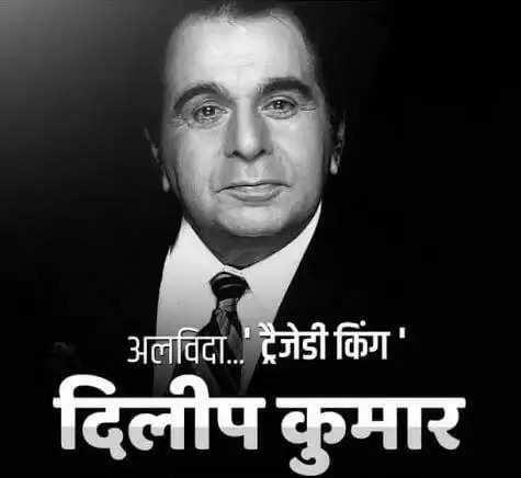 हिन्दी सिनेमा के दिग्गज कलाकार दिलीप कुमारका निधन, अलविदा दिलीप साहब