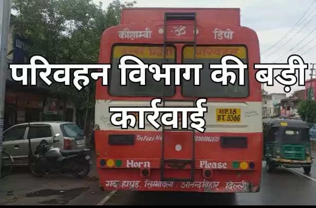 हापुड़ में परिवहन विभाग की बड़ी कार्रवाई रोडवेज कर्मियों में मचा हड़कंप