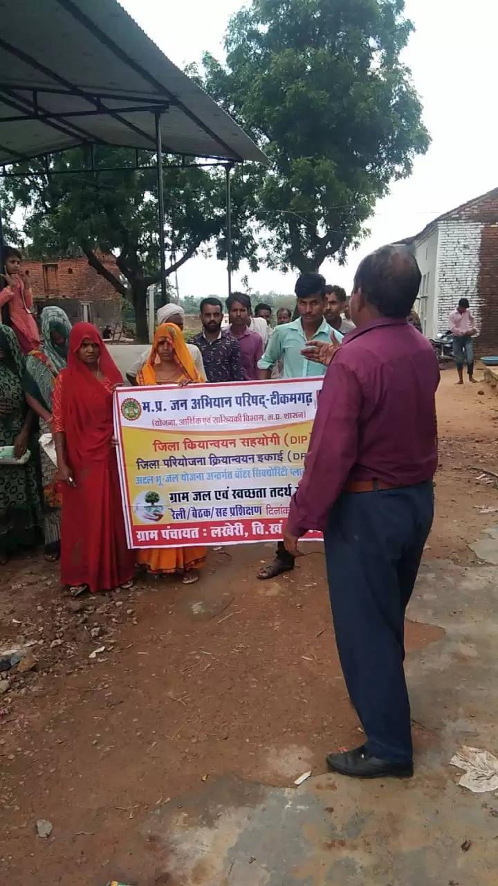 ग्राम पंचायत लखेरी में अटल भू जल योजना जागरूकता रैली