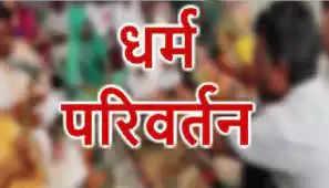 भाजपा मण्डल पलारी ने धर्मांतरण करने वालो के खिलाफ किया थाना में FIR